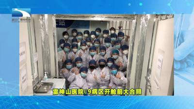 """湖北省第三人民医院""""混编医护团""""的一线故事"""