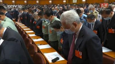 刚刚,人民大会堂内,全体默哀1分钟(现场视频)