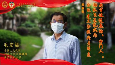 毛宗福代表:疫情防控常态化,分级诊疗大有可为