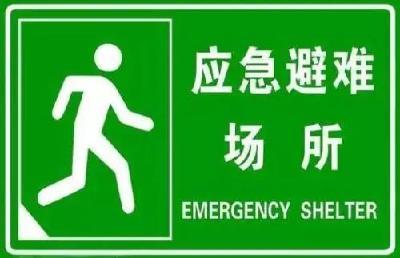这个标志你见过吗?