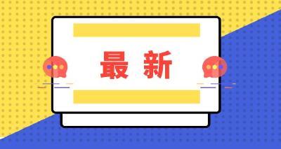 今日广州疫情最新数据公布 广东新增6例本土确诊病例