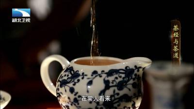 【传承故事】茶经与茶道(下)