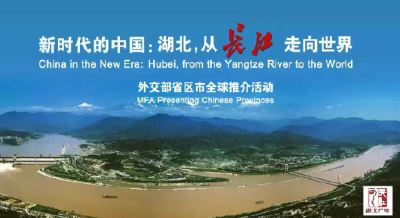 刚刚王毅宣布:外交部将再向世界推介湖北