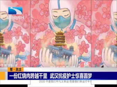 一份红烧肉跨越千里  武汉抗疫护士惊喜圆梦