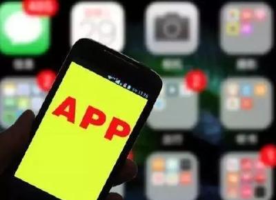 向侵权说不!工信部通报16款App 你的手机里有吗?