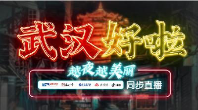 直播 | 武漢男女主播100元夜市大挑戰