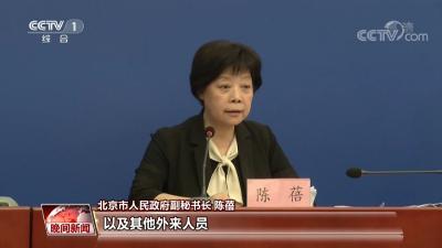 """北京应急响应""""降级"""" 将有哪些变化?"""