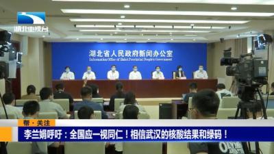 未发现确诊病例!武汉通报集中全市核酸检测排查结果