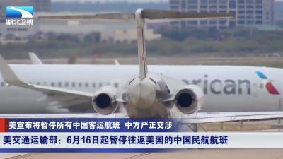 美宣布将暂停所有中国赴美客运航班 中方严正交涉
