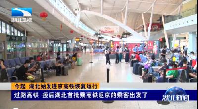 北京 我们回来了!6月6日起湖北地区始发的进京旅客列车恢复运行
