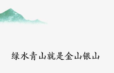 """习近平的""""两山论"""",让世界读懂""""美丽中国"""""""