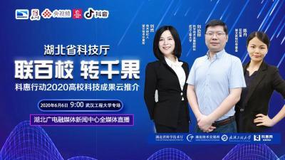 直播 | 武汉工程大学433项精品科研成果集中直播带货
