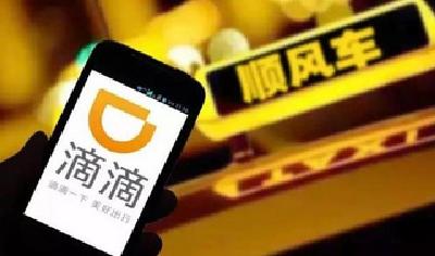 滴滴顺风车将于6月23日起恢复跨城服务 北京暂不开放