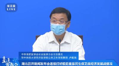 卢祖洵:用不了多久,我们就可以摘下口罩、自由呼吸了