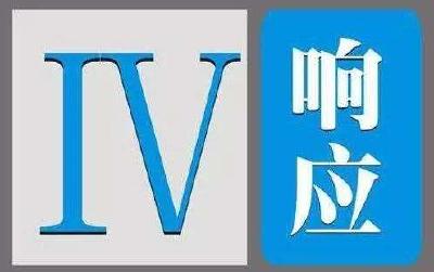 今天18时起,湖北省启动防汛Ⅳ级应急响应!