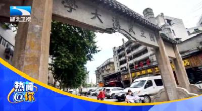 心疼!83岁的武汉大学老牌坊被撞