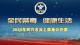 直播 | 全民禁毒 健康生活—— 2020年武穴市云上禁毒公开课