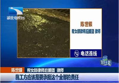 武汉市民:施工方拒绝赔付车损费用  律师:施工方应负全责