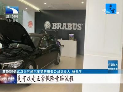 武汉市民:新车变速箱漏油,怀疑是库存车 经销商:已联系相关保险公司协商解决
