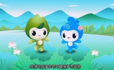 """""""小山""""、""""小水""""来了!环境日""""中国生态环境保护吉祥物""""正式上线"""