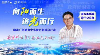 直播 | 武汉:助企落实看洪山
