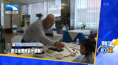 热闻@你丨武汉全面开启分餐制!
