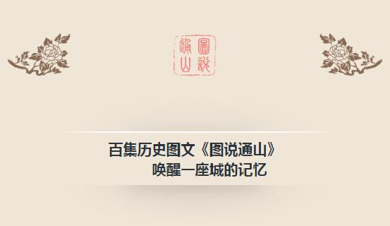 长江云——百集历史图文《图说通山》唤醒一座城的记忆