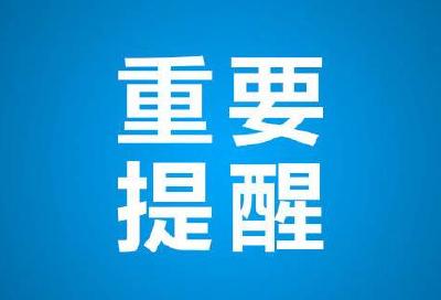 外交部提醒中国公民近期谨慎前往澳大利亚