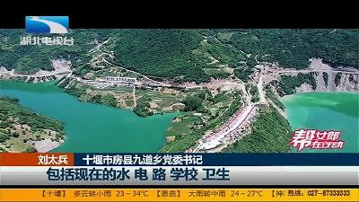 【大山的回答】九道乡:小水电大民生 点亮贫困乡村