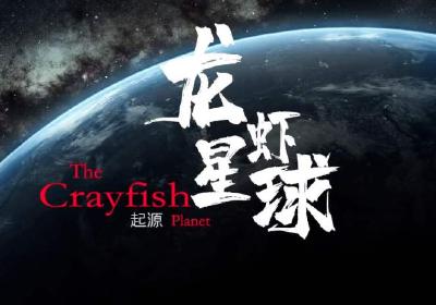 """首部""""潜江龙虾""""题材科幻作品《龙虾星球》IP正式启动"""