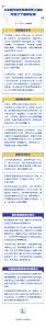 第一报道 | 习主席同亚非两国领导人通话,传递三个重要信息