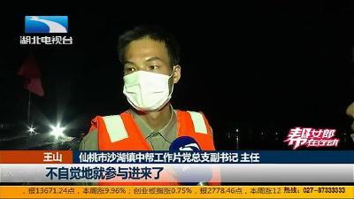 【防汛进行时】90后书记坚守堤坝 只为保护群众安全