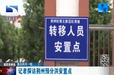 记者探访荆州预分洪安置点