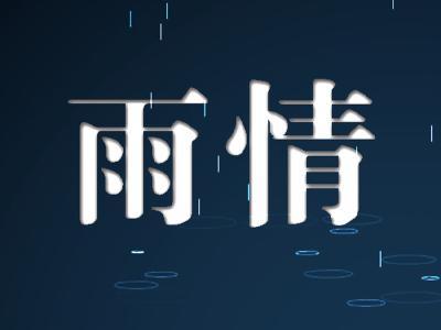 湖北省气象局提升暴雨应急响应为三级