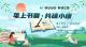 直播|《垄上书香》第5期:普法学法,共建法治乡村