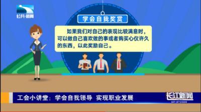 工会小讲堂:学会自我领导 实现职业发展