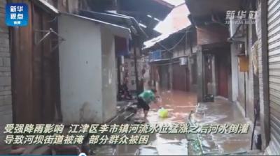 重庆暴雨致河水倒灌 已紧急疏散转移2000余人