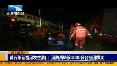 【防汛消防在行动】帮女郎直击:黄石阳新富河发生溃口 消防员转移1000多名被困群众