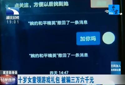 十岁女童领游戏礼包 被骗三万六千元