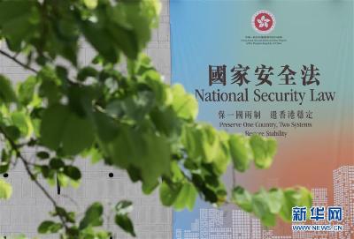 人民日报:反中乱港行为不会再有避风港