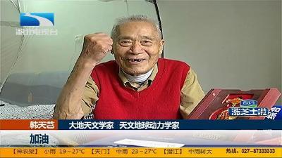 帮女郎VLOG: 学界泰斗 98岁战胜新冠病毒 网红爷爷 为青年学子加油打气