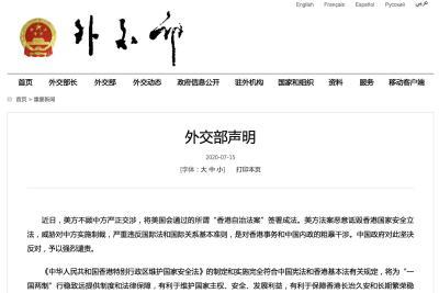 """美国会通过所谓""""香港自治法案"""" 外交部声明:中方将对相关人员和实体实施制裁"""