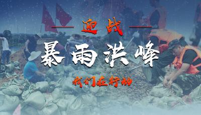 15:00直播 | 迎战暴雨洪峰 直击湖北湖南江西三省防汛抢险现场