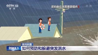 科普来了!汛期是什么?预防、躲避洪水要知道这些