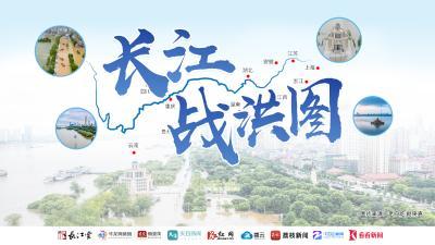 直播 | 洪峰过境,多地联动看长江