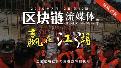 """赢在""""江湖""""!《区块链流媒体》杂志抗洪战报来了!"""