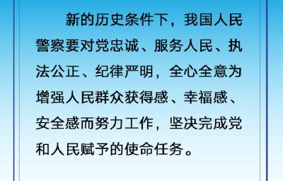 新华网评:警旗招展 向着光荣使命再出发