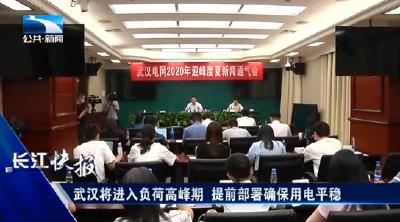 武汉将进入负荷高峰期 提前部署确保用电平稳