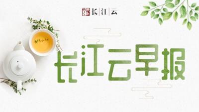 长江云早报〔2020.8.13〕