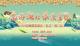 直播 | 2020中國宣恩水運會及旅游推介武漢發布會